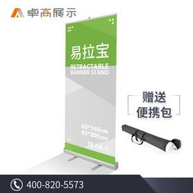 卓高展示 80x200易拉宝60x160易拉宝韩式户外广告展架全国包邮
