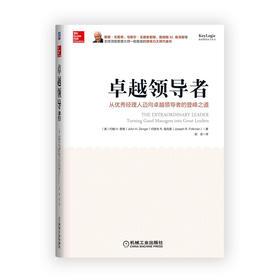 【凯洛格丛书】《卓越领导者》:从优秀经理人迈向卓越领导者的登峰之道