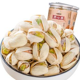 自然开心果连罐 500g原味分2罐装炒货零食干果