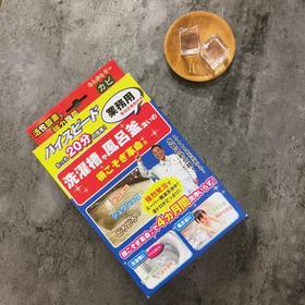 【斩草除根彻底清除】日本宫崎化学 AB试剂 最强污垢清洁剂 洗衣机浴缸手表 20分钟急速去污