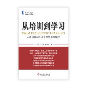 【凯洛格丛书】《从培训到学习》:人才培养和企业大学的中国实践