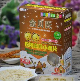 金贝氏辅食面条速煮婴幼儿宝宝贝儿童核桃高钙小面片220g