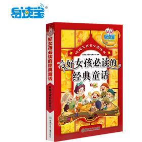 易读宝点读笔早教机配套有声图书正版 好女孩必读的经典童话故事