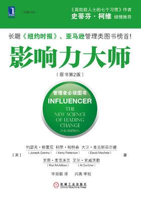 【凯洛格丛书】《影响力大师》:改变企业,改变他人生活,改变整个世界