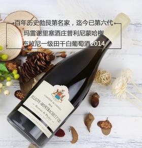 百年历史勃艮第名家,千年历史一级田块!玛雷谢里塞酒庄普利尼蒙哈榭布拉尼一级田干白葡萄酒2014