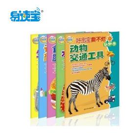 易读宝点读笔配套有声图书正版 好宝宝撕不烂认知书 幼儿百科教材