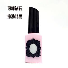 萃星石甲油胶可卸钻石擦洗封层 15ml/瓶  持久耐磨