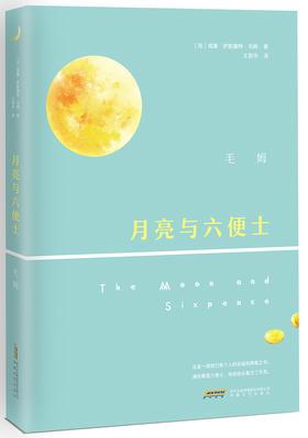 《毛姆作品集》(《月亮与六便士》《寻欢作乐》《巨匠与杰作》《人生的枷锁》)