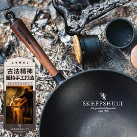 瑞典进口 Skeppshult斯肯特 铸铁中式炒锅32cm铸铁无涂层不粘锅