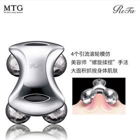 MTG日本ReFa for BODY滚轮按摩仪器瘦大腿肚子腰背塑形全身减肥MTG RF-BD1827B