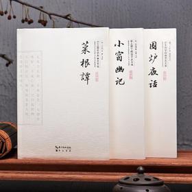 《小窗幽记+菜根谭+围炉夜话》  中国人修身养性的三大经典
