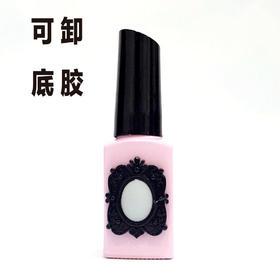 萃星石甲油胶可卸底胶 15ml/瓶  持久耐磨