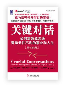 【凯洛格丛书】《关键对话》:如何高效能沟通,营造无往不利的事业和人生