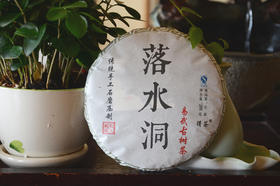 2017年易武落水洞古树普洱秋茶200克玲珑饼