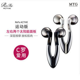 MTG日本ReFa ACTIVE全身塑形瘦身钛金微电流按摩美容仪MTG RF-AC1929B