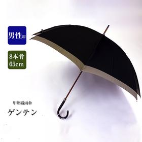 【原点】匠人手工雨伞 甲州织二重色