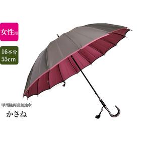 【伞音】匠人手工雨伞 甲州织二重色
