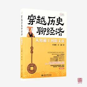 《穿越历史聊经济》汪凌燕 / 汪通(既能读史,又能习得经济学知识)