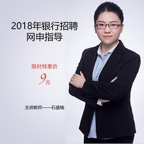 2018银行招聘网申指导课程