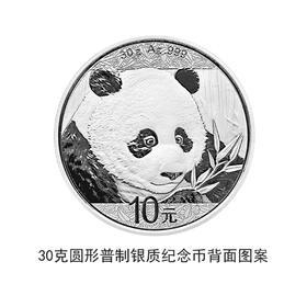 2018熊猫30克银币预售  15枚  60枚