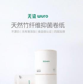 【无染】纯天然不漂白,超强抑菌,健康环保,竹纤维抑菌卷纸!