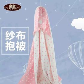 良良抱被和舒多层纱包巾新生儿包被春夏纱布被子宝宝空调房夏被