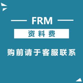 FRM资料费-拍前请联系客服