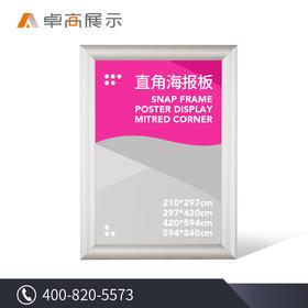 卓高展示 25mm直角开启式电梯银行楼宇画框带锁铝合金海报板