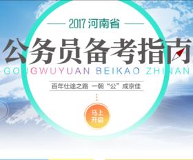《2017河南省考政策公告解读+一对一指导+最新网课》
