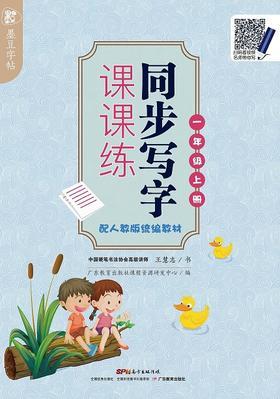 墨豆字帖-同步写字课课练-一至六年级上册