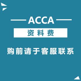 ACCA资料费-拍前请联系客服