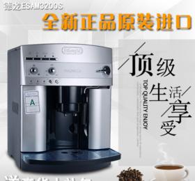 全自动意式咖啡机