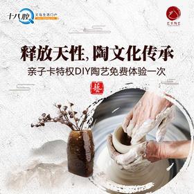 【全龄段】亲子卡特权:艺景陶艺亲子DIY免费制作陶艺体验一次