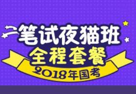 2018年国考笔试夜猫班全程套餐
