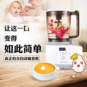 欧碧源婴儿辅食机蒸煮搅拌一体 宝宝料理多功能家用 全自动米糊机