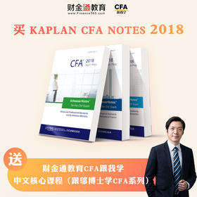 kaplan 正版2018年 CFA一级二级三级 LEVEL I 1Schweser Study notes