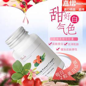 澳洲unichi玫瑰果精华胶囊美白丸VC胶原蛋白修复提升肤色