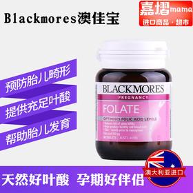 lackmores/澳佳宝叶酸片500微克90粒维生素孕前孕期营养澳洲