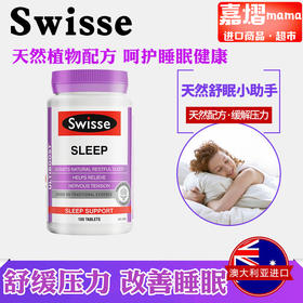 Swisse睡眠片100片 缬草片成人通用
