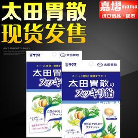 日本本土原装进口 太田胃散解救抗胃消化抗胃酸