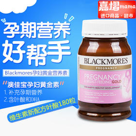 Blackmores孕妇黄金营养素哺乳期维生素新配方叶酸180粒