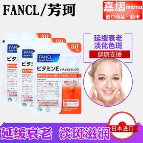 日本原装 FANCL 抗氧化维他命E