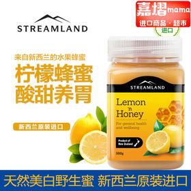 streamland新溪岛柠檬蜂蜜500g 天然美白野生蜜 新西兰原装进口