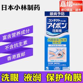 日本小林制药洗眼液润眼清洁保护角膜缓解疲劳500ml清凉度2-3度