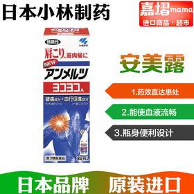 日本小林制药安美露无臭速效止疼涂抹液80ml肩腰肌肉消炎镇痛止痛