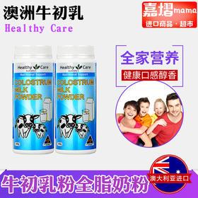 澳洲牛初乳Healthy Care牛初乳粉全脂奶粉300g 增强免疫力