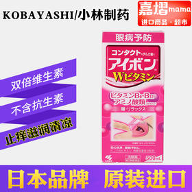 小林制药洗眼液润眼滴眼液眼药水500ML止痒滋润清凉3-4度