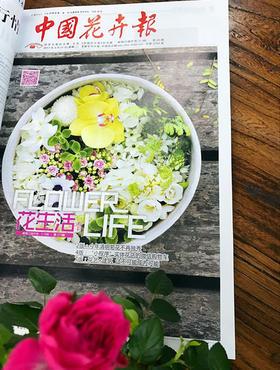 【可利鲜专用】《中国花卉报》——报纸订阅 | 基础商品