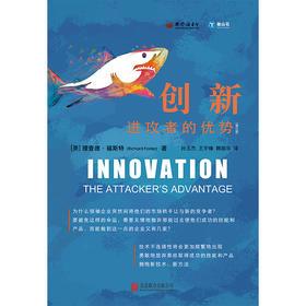 《创新:进攻者的优势》 一本指南,也是一把利剑,只有勇敢地放弃那些取得成功的技能和产品,拥抱新技术、新方法,才能在这技术不连续的时代取胜。