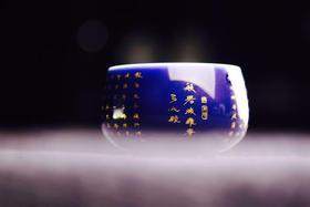 品墨善雅 景德镇手造陶瓷茶具 个人品茗收藏单杯 祭蓝心经杯